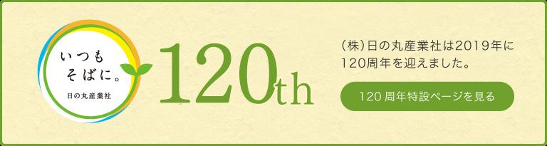 (株)日の丸産業社は2019年に120周年を迎えます。120周年特設ページを見る