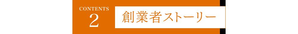 【CONTENTS 2】創業者ストーリー